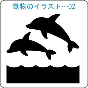 動物-02 イルカ-2