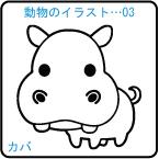 動物-03 カバ