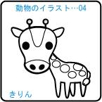 動物-04 キリン