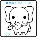 動物-05 ぞうさん