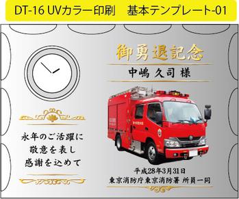 DT-16 印刷-01