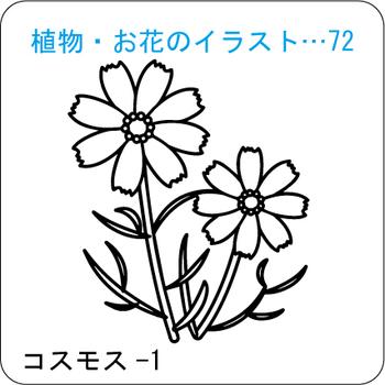 植物・お花のイラスト…72