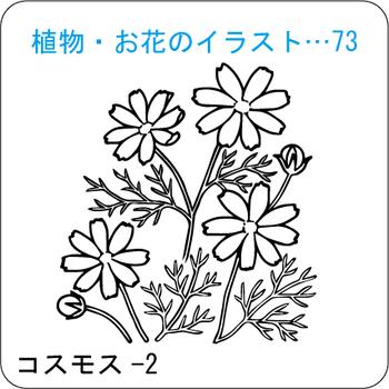 植物・お花のイラスト…73