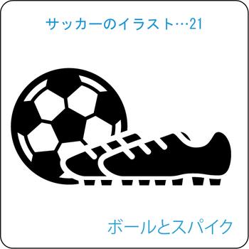 サッカーのイラスト(21)