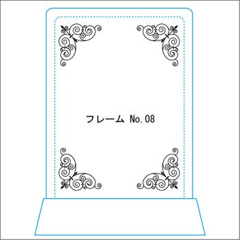 角フレーム(8)