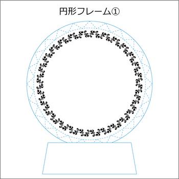 円形フレーム(1)
