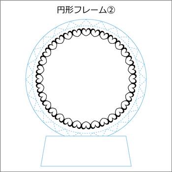 円形フレーム(2)