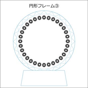 円形フレーム(3)
