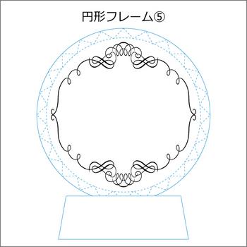 円形フレーム(5)