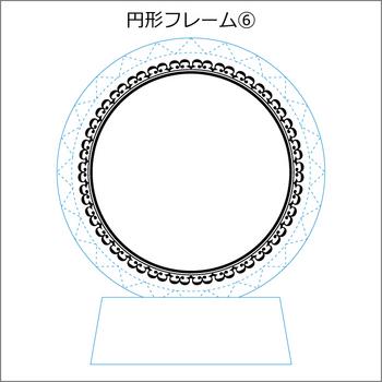 円形フレーム(6)
