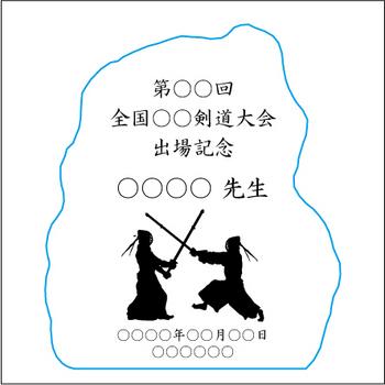 003 剣道