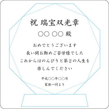 003 受章のお祝い
