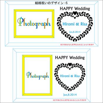 ご結婚(5)