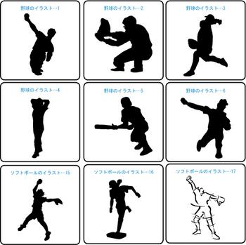 野球・ソフトボールのイラスト