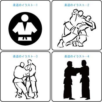柔道のイラスト