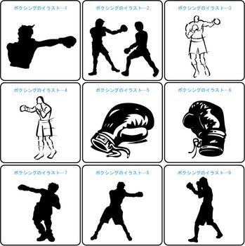 ボクシングのイラスト