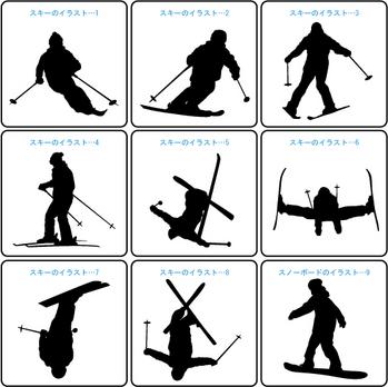 スキー・スノボのイラスト