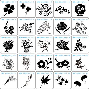 植物・お花のイラスト