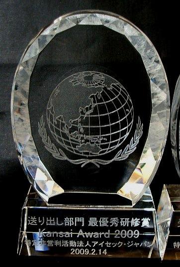 K-10 社員表彰 クリスタル盾(地球)