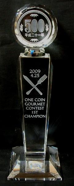 K-09 社内コンテスト表彰 クリスタルトロフィー