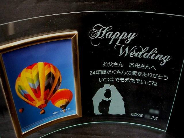 W-06(両親へプレゼント)デザイン集の1番です