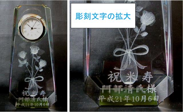 クリスタル時計の米寿祝※DC-1薔薇