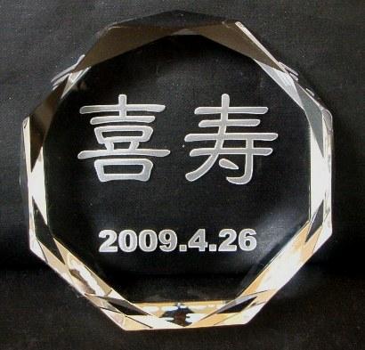 ペーパーウェイトの喜寿祝※PC-202