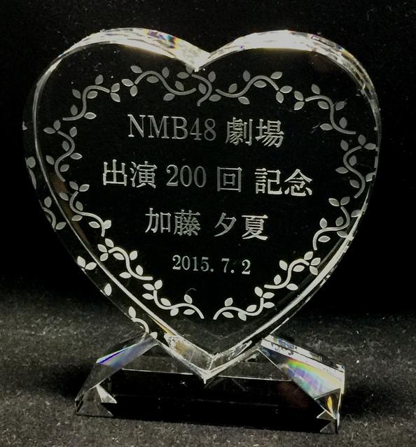 NMB48 加藤夕夏様 劇場出演200回記念