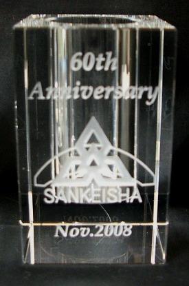 クリスタルのペンたて 60周年記念