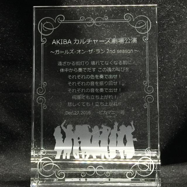 AKIBAカルチャーズ劇場公演