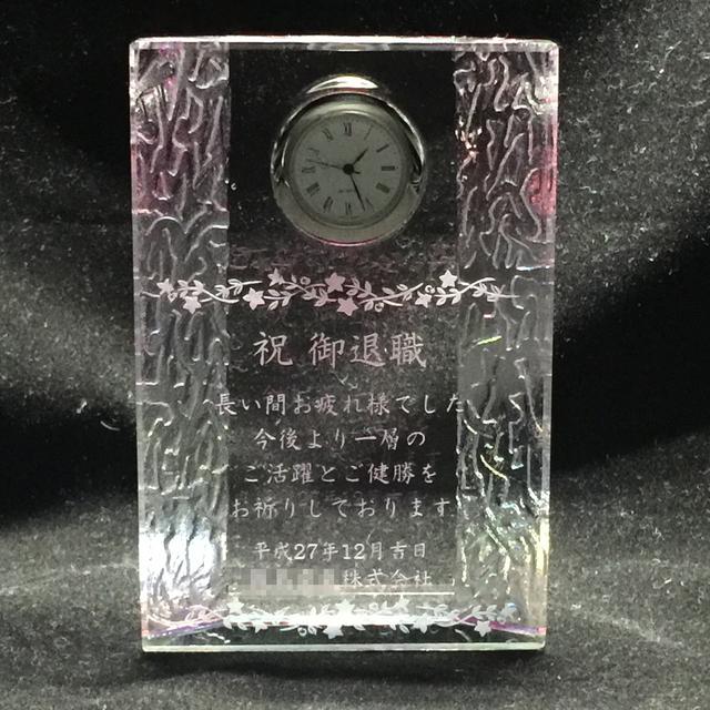 014 退職祝い※DT-15