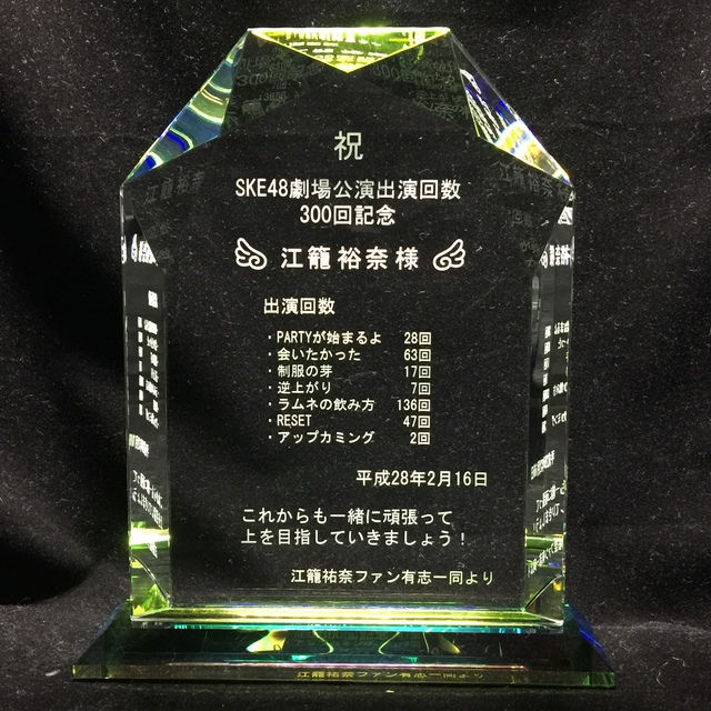 SKE48 江籠裕奈様 劇場公演300回