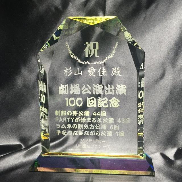 杉山愛佳様 劇場公演100回記念