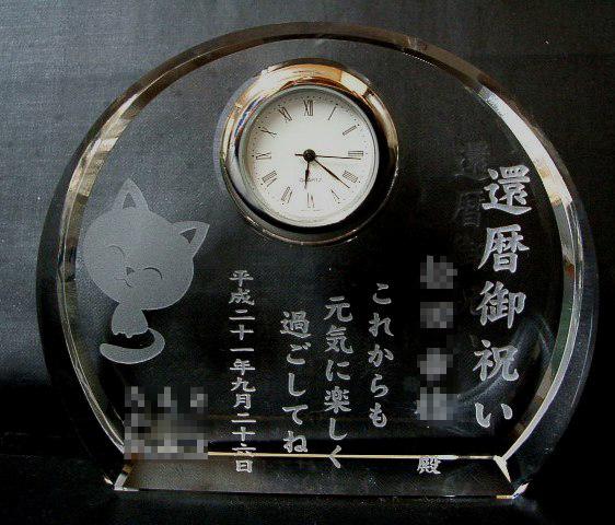 還暦祝いオリジナルイラスト※DC-3