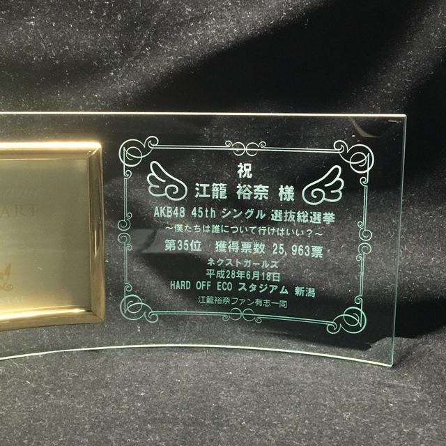 江籠裕奈 総選挙記念