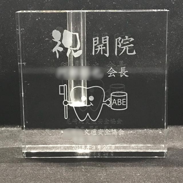 歯科医院 開業記念
