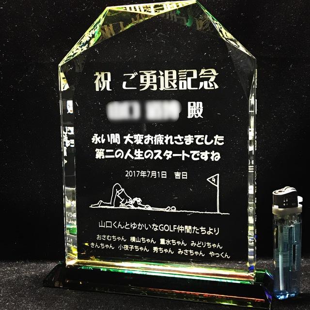 016 勇退記念※DP-5A