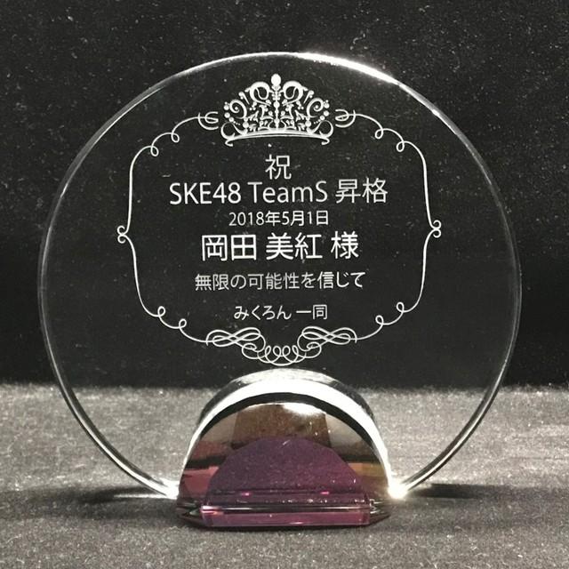 SKE48 昇格記念 岡田美紅様
