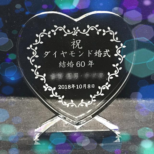 ダイヤモンド婚式のプレゼント