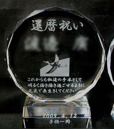 クリスタル盾の還暦祝※ST-1200-B