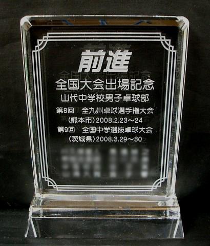 09出場記念※DP-4A