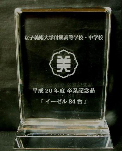 10寄贈記念※DP-4B