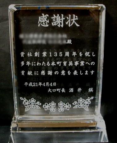 11感謝状※DP-4A