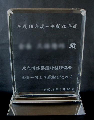 12感謝牌※DP-4C