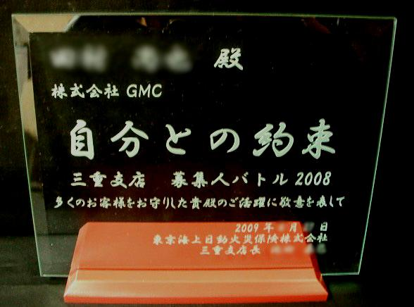 K-14 代理店表彰 ガラス盾